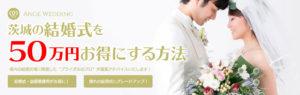結婚式を50万円お得にする方法タイトル